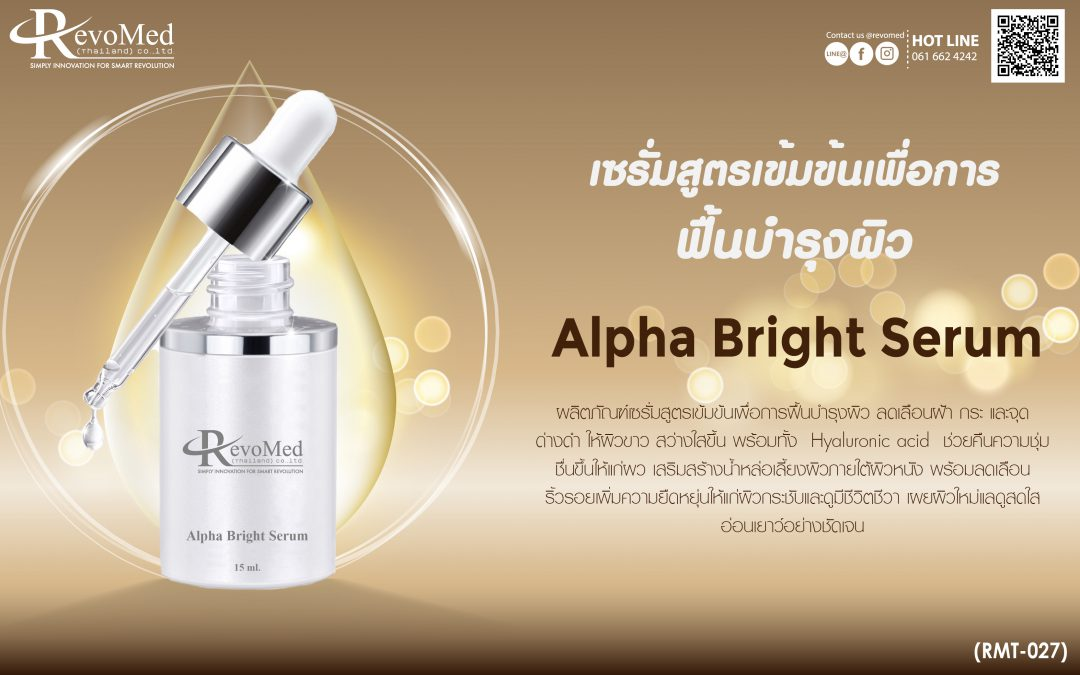 RMT027 Alpha Bright Serum
