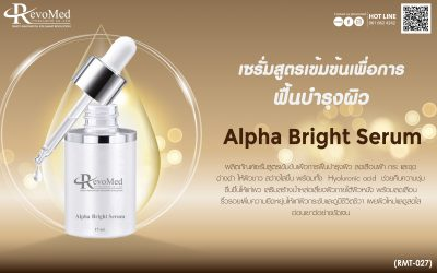 RMT027 Alpha Bright Serum