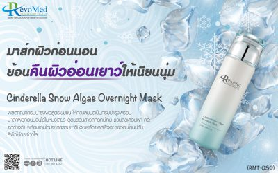 RMT030 Cinderella Snow Algae Overnight Mask