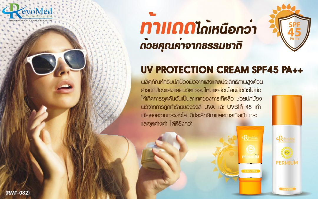 RMT032 UV Protection Cream SPF45 PA++