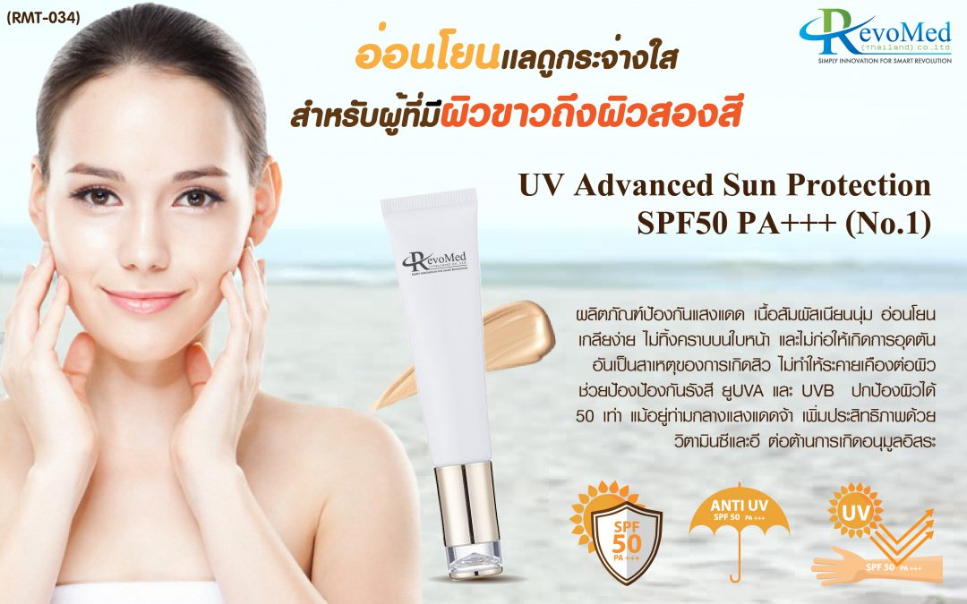 RMT034 UV Advanced Sun Protection SPF50 PA+++No.1