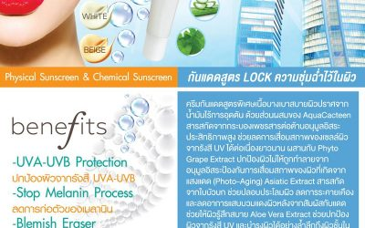 Ultra Facial White Cream RM-011