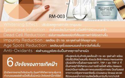 Mela Clear Spot Night Cream RM-003