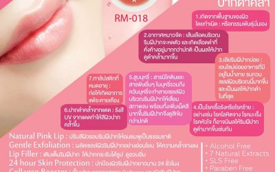 Therapy Lip Mask RM-018