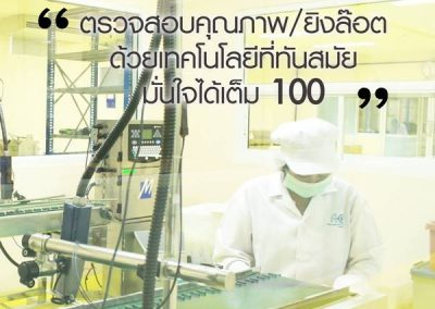 revomed thailand factory (3)