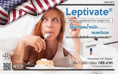 DRM001 Leptivate สูตรดื้อยา