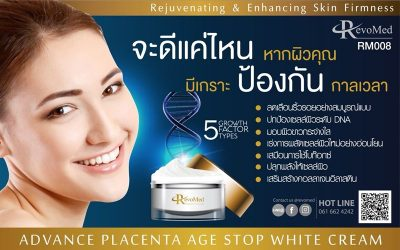 RM008 Advance Placenta Age Stop White Cream
