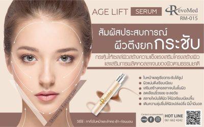 RM015 Age Lift Serum