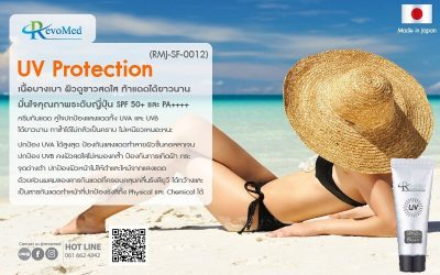 RMJ-SF-0012 UV Protection Aqua Gel Sunscreen