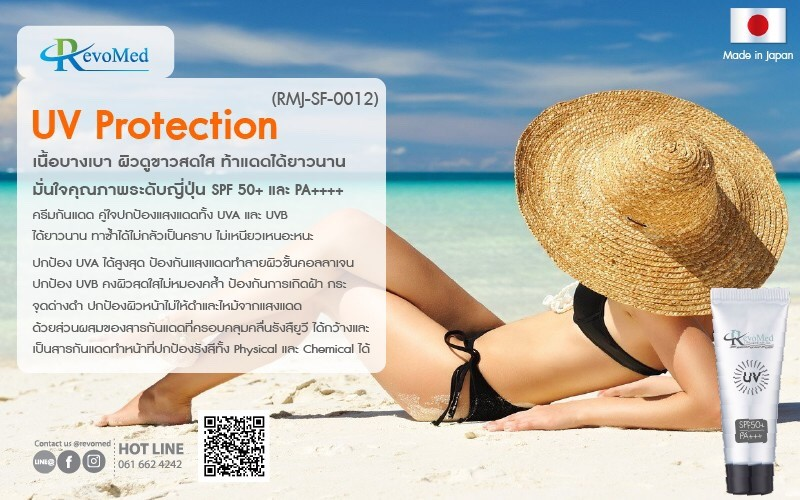 RMJ-SF-0012 UV Protection Aqua Gel Sunscreen