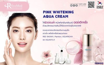 RMK01 Pink Whitening Aqua Cream (Made in Korea)