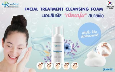 RMK05 Facial Treatment Cleansing Foam (Korean)