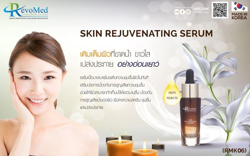 RMK06 Skin Rejuvanating Serum (Made in Korea)