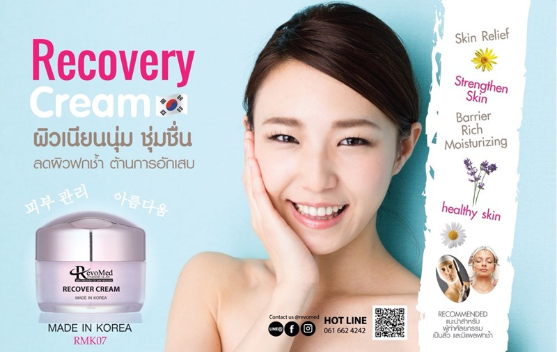 RMK07 Recovery Cream (Made in Korea)