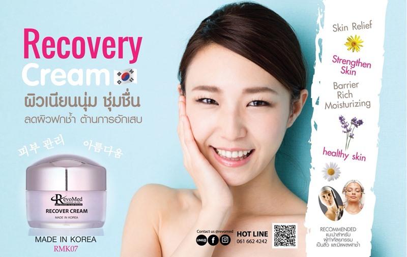 RMK07 Recovery Cream (Made in Korea)