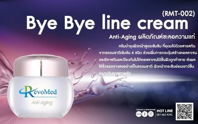RMT002 Eye Line Cream