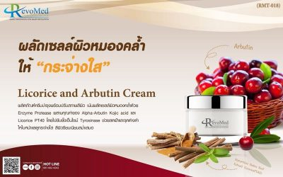RMT018 Licorice and Arbutin Cream