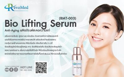 RMT003 Bio Lifting Serum