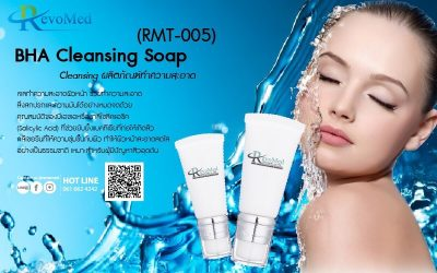 RMT005 BHA Cleansing Soap