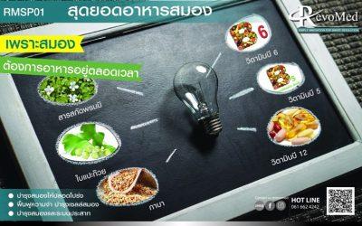 RMSP01 สูตรผลิตภัณฑ์เสริมอาหารสมอง