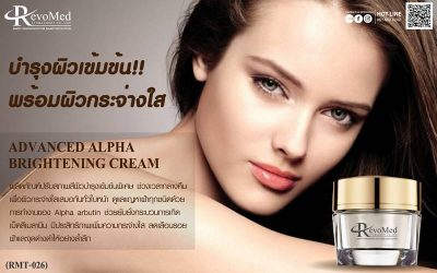 RMT026 Advanced Alpha Brightening Cream