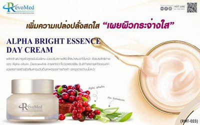 RMT023 Alpha Bright Essence Day Cream