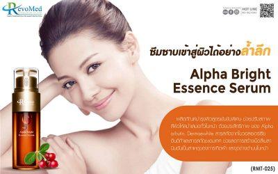 RMT025 Alpha Bright Essence Serum