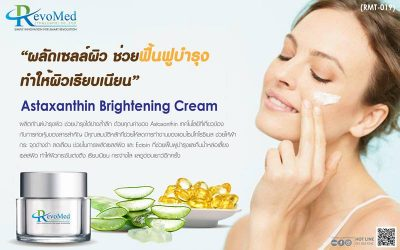 RMT019 Astraxantin Brightening Cream