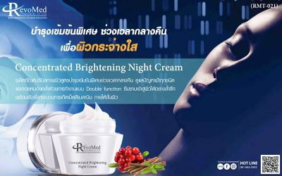 RMT021 Concentrated Brightening Night Cream