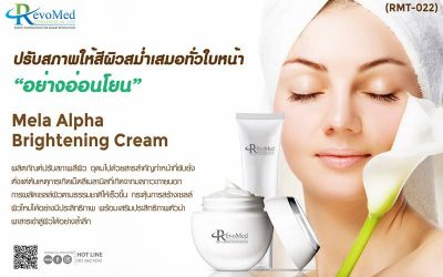 RMT022 Mela Alpha Brightening Cream