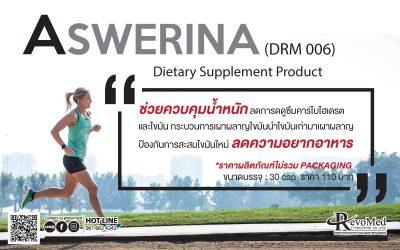 DRM006 Aswerina อาหารเสริมคุมน้ำหนัก