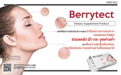 DRM003 Berry Tect อาหารเสริมผิว