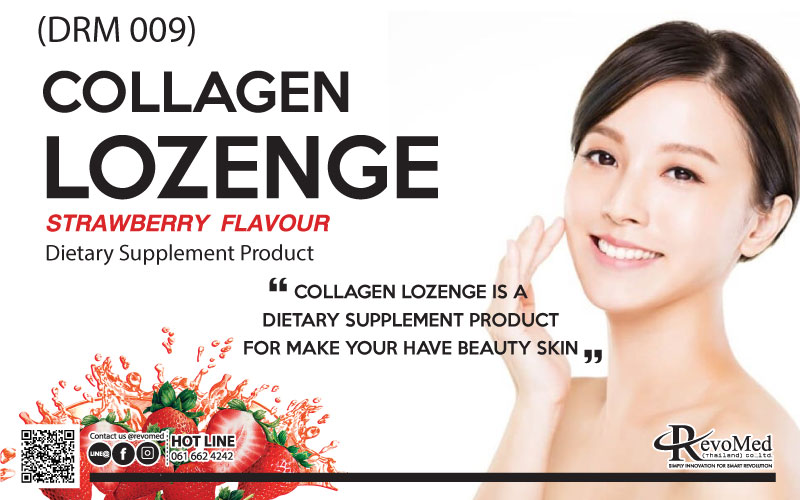 DRM009 Collagen Lozenge อาหารเสริมคอลลาเจน