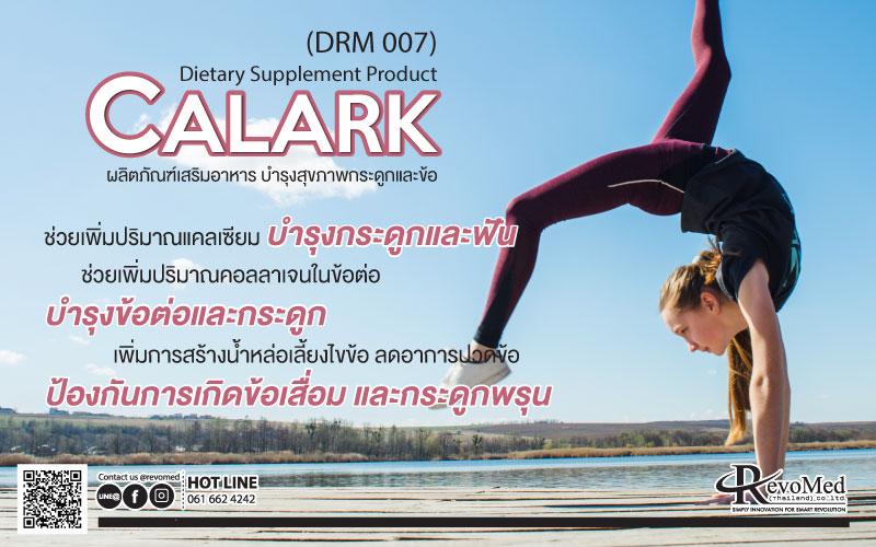 DRM007 Calark อาหารเสริมบำรุงกระดูกและฟัน