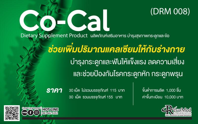 DRM008 Co-Cal อาหารเสริมบำรุงกระดูกและข้อ
