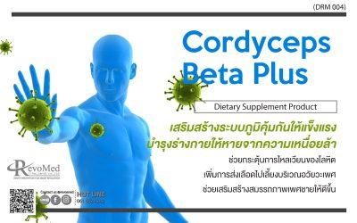 DRM004 Cordyceps Beta Plus ถั่งเช่าเสริมระบบภูมิคุ้มกัน