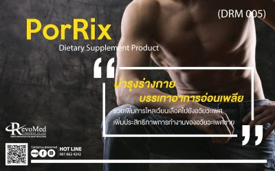DRM005 PoRix อาหารเสริมท่านชาย