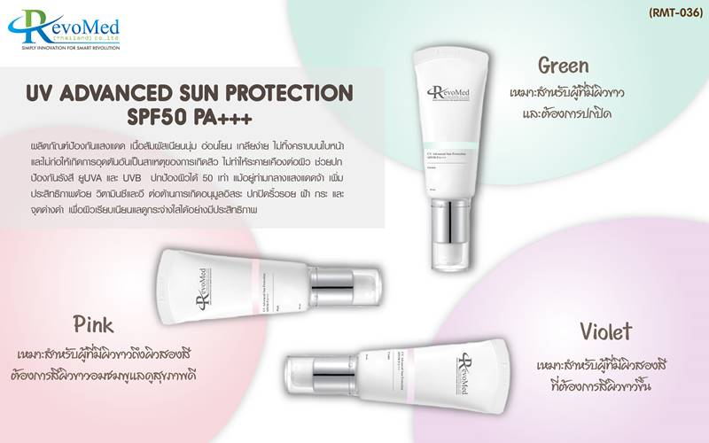 RMT036 UV Advanced Sun Protection G,V,P SPF50 PA+++