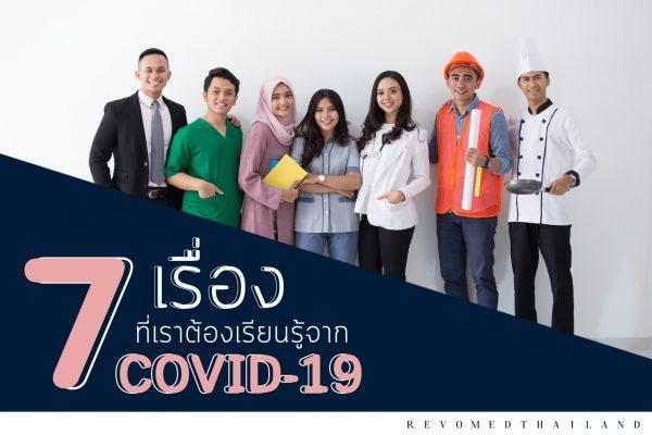 7เรื่องที่เราต้องเรียนรู้จากCOVID-19