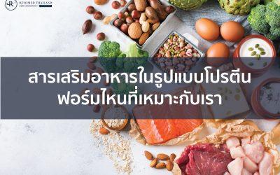 สารเสริมอาหารในรูปแบบโปรตีนฟอร์มไหนที่เหมาะกับเรา