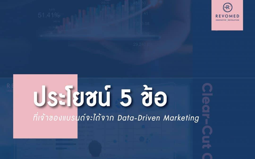 ประโยชน์ 5 ข้อ ที่เจ้าของแบรนด์จะได้จาก Data-Driven Marketing