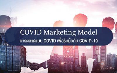 COVID Marketing Model การตลาดแบบ COVID เพื่อรับมือกับ COVID-19