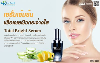 RMT028 Total Bright Serum