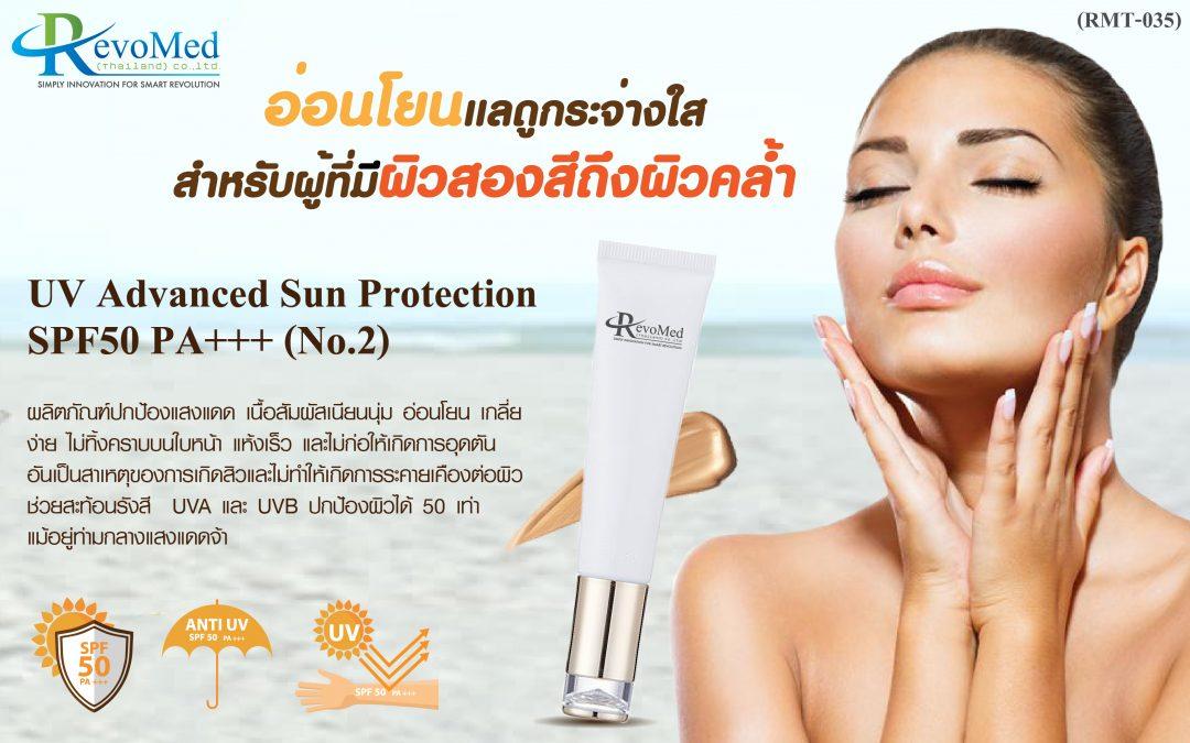 RMT035 UV Advanced Sun Protection SPF50 PA+++No.2